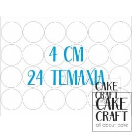 Σας εκτυπώνουμε - κόβουμε Στρογγυλά για Μπισκότα / CupCakes Φύλλα Ζαχαρόπαστας A4