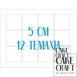 Σας εκτυπώνουμε - κόβουμε Τετράγωνα για Μπισκότα / CupCakes Φύλλα Ζαχαρόπαστας A4